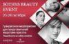 Французский сервис и инновации в сфере красоты