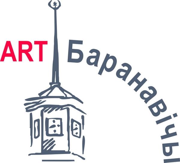 Все о творчестве горожан в проекте «ART-Баранавічы».