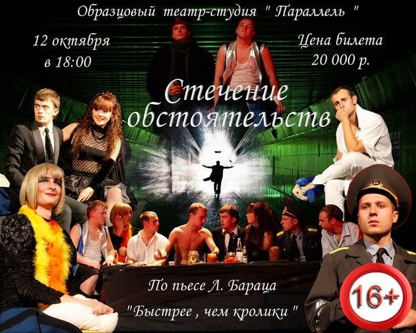 Открытие театрального сезона!