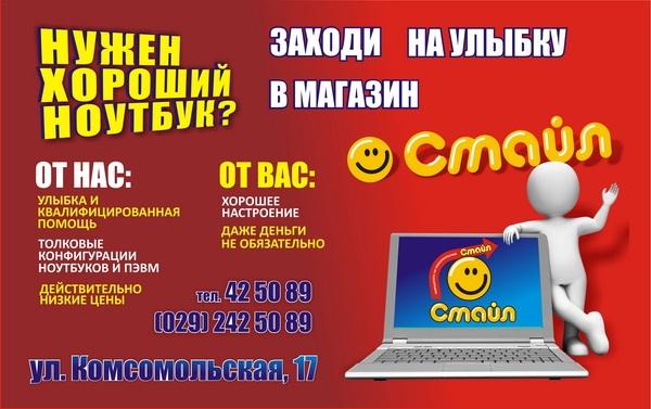Горячие новости от компьютерного магазина СМАЙЛ