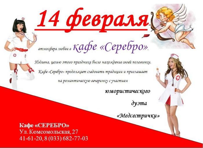 «Медсестрички» ждут вас в «Серебре»