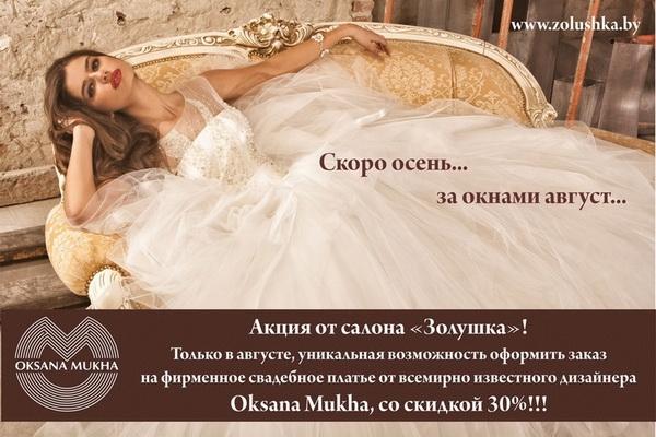 """Акция от центра свадебной моды """"Золушка""""!"""