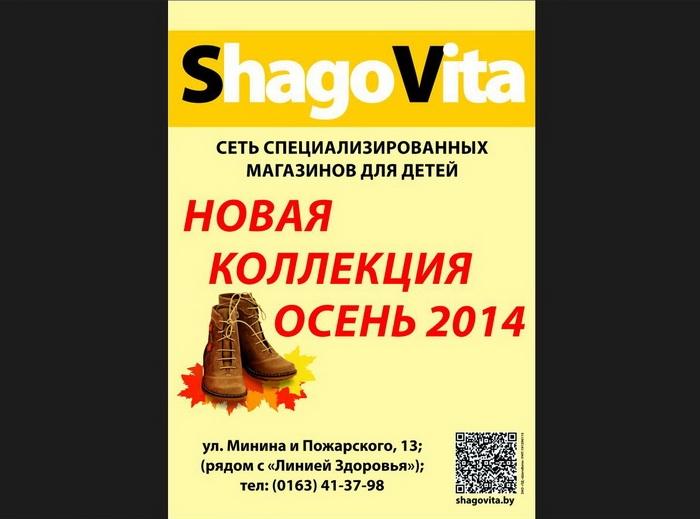 В магазинах ShagoVita наступила осень!