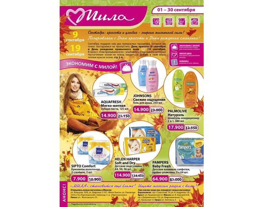 Новые скидки в сети магазинов «Мила» -с 1 по 30 сентября!