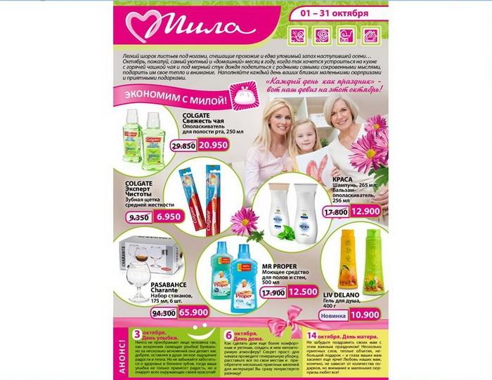 Новые скидки в сети магазинов «Мила» с 1 по 31 октября!