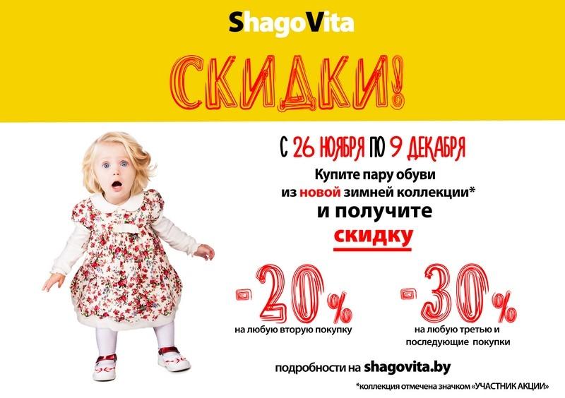 ShagoVita снова объявляет СКИДКИ!