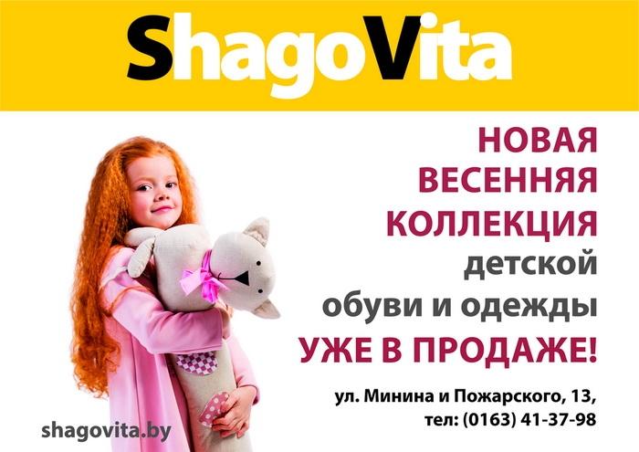 C ShagoVita весна станет ярче!