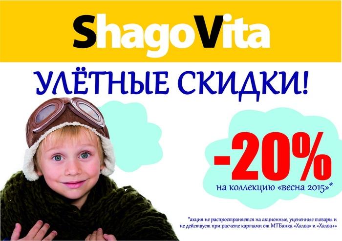 Улётные скидки в ShagoVita!