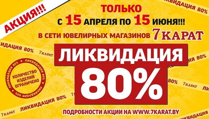 Акция «Ликвидация 80%»