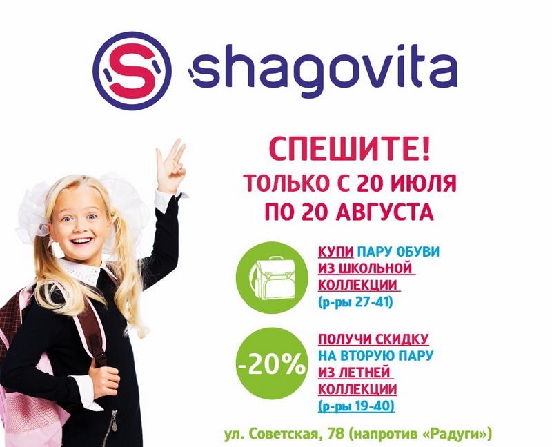 ShagoVita возвращается!