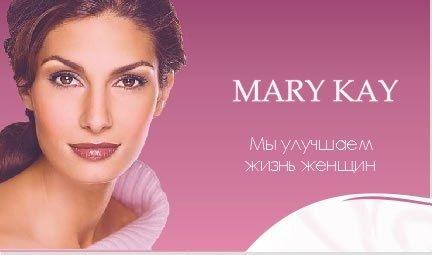 Mary Kay приглашает!