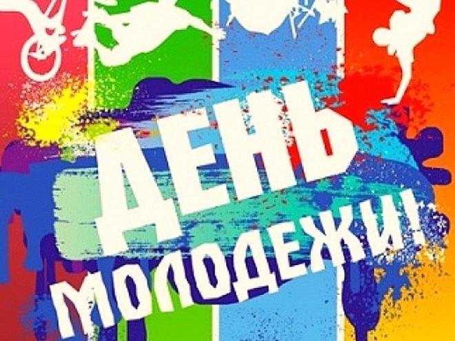 Программа праздника День молодежи – 2017
