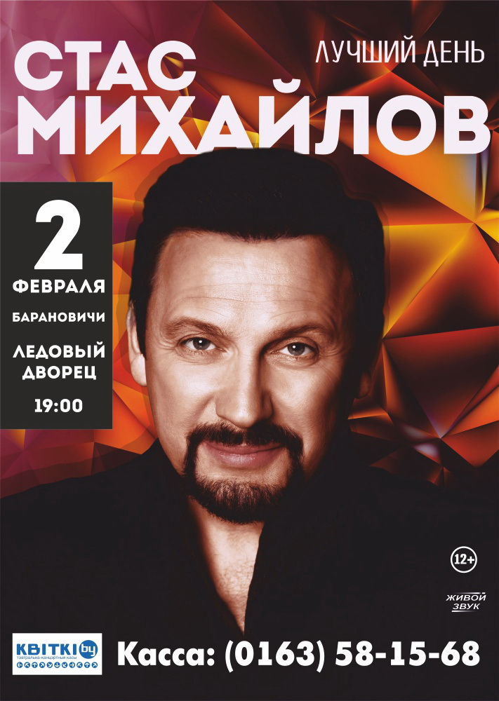 stas mihailov 111