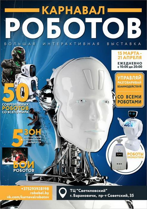 roboty 57577
