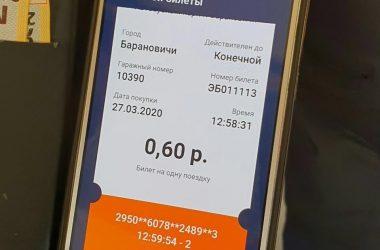 Оплатить проезд поможет QR-код (обновлено + фото)