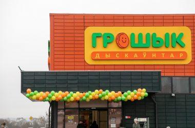 «Грошык» + «Грошык» = экономия в рубль!