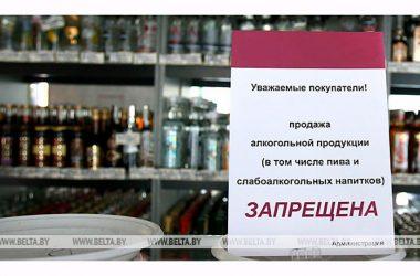 В Барановичах ограничат продажу алкогольных напитков