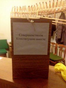 Конституция на коленке…
